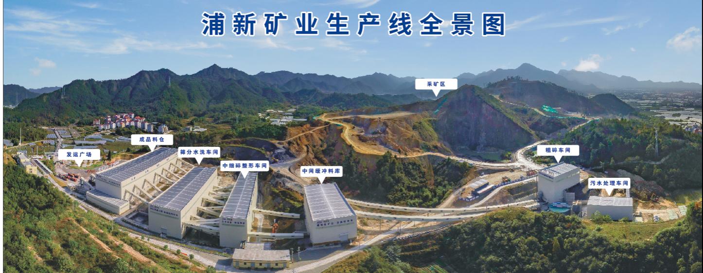 矿产公司考察绿色矿山建设