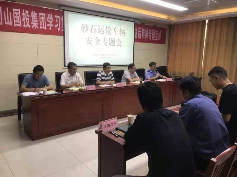 矿产公司召开砂石运输车辆安全专题会议